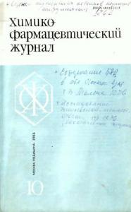 Химико-фармацевтический журнал 1984 №10