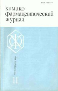 Химико-фармацевтический журнал 1984 №11
