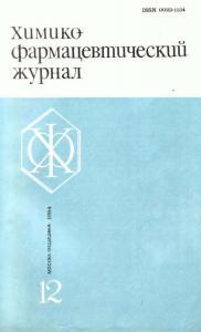 Химико-фармацевтический журнал 1984 №12