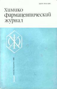 Химико-фармацевтический журнал 1985 №01