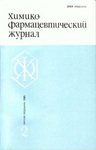 Химико-фармацевтический журнал 1985 №02
