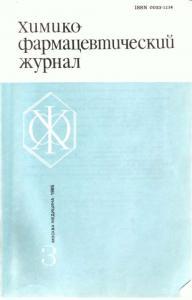 Химико-фармацевтический журнал 1985 №03