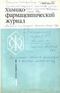 Химико-фармацевтический журнал 1985 №04
