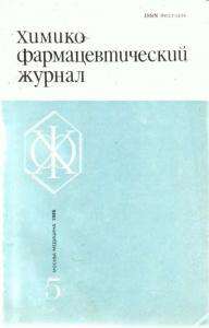 Химико-фармацевтический журнал 1985 №05