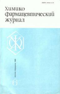 Химико-фармацевтический журнал 1985 №06