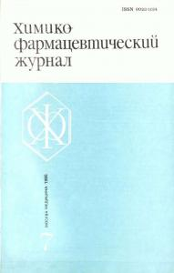 Химико-фармацевтический журнал 1985 №07