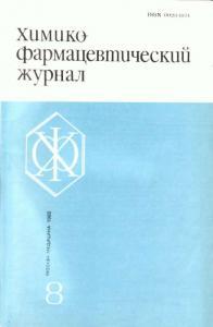 Химико-фармацевтический журнал 1985 №08