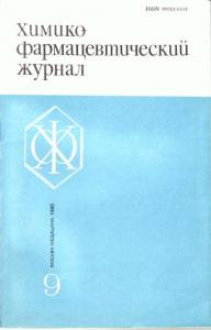 Химико-фармацевтический журнал 1985 №09