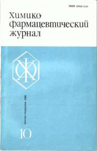 Химико-фармацевтический журнал 1985 №10