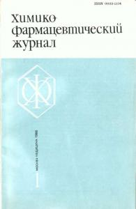 Химико-фармацевтический журнал 1986 №01