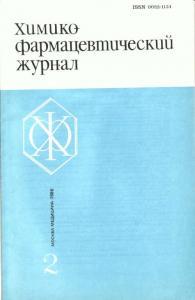Химико-фармацевтический журнал 1986 №02
