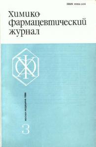 Химико-фармацевтический журнал 1986 №03