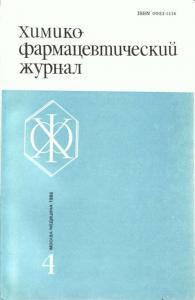 Химико-фармацевтический журнал 1986 №04