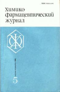 Химико-фармацевтический журнал 1986 №05