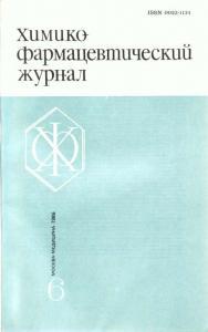 Химико-фармацевтический журнал 1986 №06