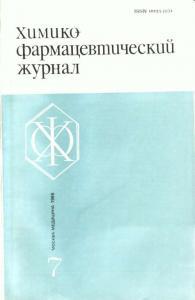 Химико-фармацевтический журнал 1986 №07