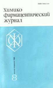 Химико-фармацевтический журнал 1986 №08