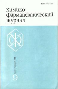 Химико-фармацевтический журнал 1986 №09
