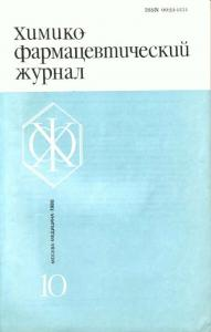 Химико-фармацевтический журнал 1986 №10