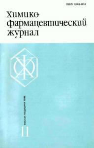 Химико-фармацевтический журнал 1986 №11