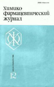 Химико-фармацевтический журнал 1986 №12