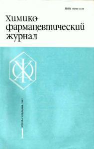 Химико-фармацевтический журнал 1987 №01