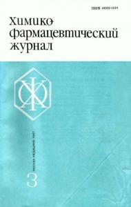 Химико-фармацевтический журнал 1987 №03
