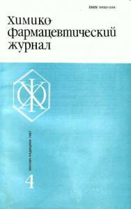 Химико-фармацевтический журнал 1987 №04