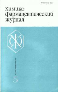 Химико-фармацевтический журнал 1987 №05