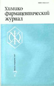 Химико-фармацевтический журнал 1987 №07