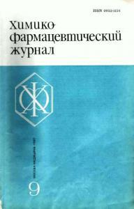 Химико-фармацевтический журнал 1987 №09