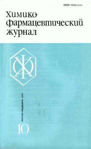 Химико-фармацевтический журнал 1987 №10