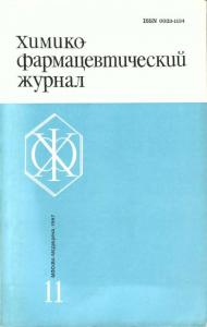 Химико-фармацевтический журнал 1987 №11