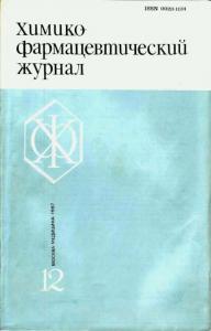 Химико-фармацевтический журнал 1987 №12