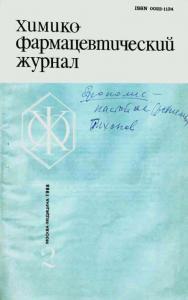 Химико-фармацевтический журнал 1988 №02