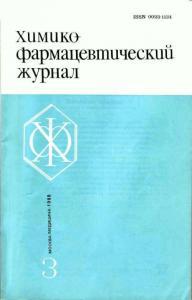 Химико-фармацевтический журнал 1988 №03