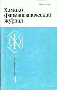 Химико-фармацевтический журнал 1988 №04