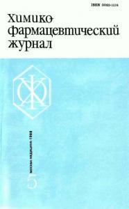 Химико-фармацевтический журнал 1988 №05