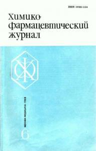 Химико-фармацевтический журнал 1988 №06