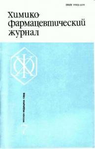 Химико-фармацевтический журнал 1988 №07