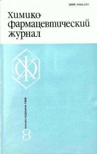 Химико-фармацевтический журнал 1988 №08