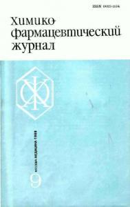 Химико-фармацевтический журнал 1988 №09