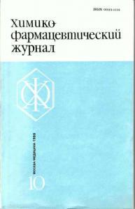 Химико-фармацевтический журнал 1988 №10