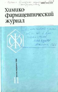 Химико-фармацевтический журнал 1988 №11