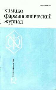 Химико-фармацевтический журнал 1988 №12
