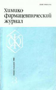 Химико-фармацевтический журнал 1989 №03