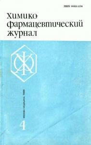 Химико-фармацевтический журнал 1989 №04
