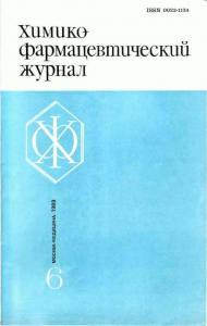 Химико-фармацевтический журнал 1989 №06