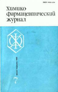 Химико-фармацевтический журнал 1989 №07