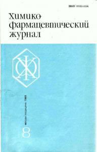 Химико-фармацевтический журнал 1989 №08